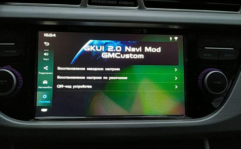 Ecarx GKUI  v 2.0 NAVI Mod