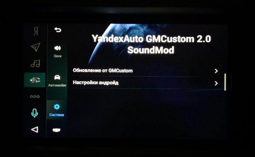 Обновление Yandex Auto Sound Mod 2.0